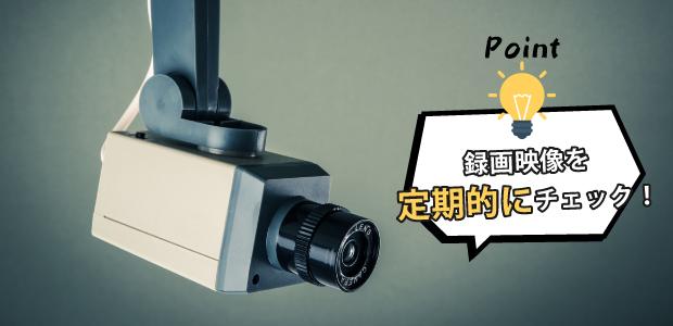 レジの上に防犯カメラを設置する